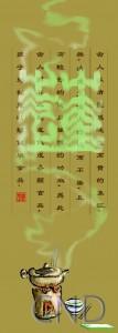 lotus seed soup-poster